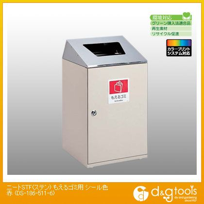 テラモト ゴミ箱 ニートSTF(ステン) もえるゴミ用 シール色赤  DS-186-511-6