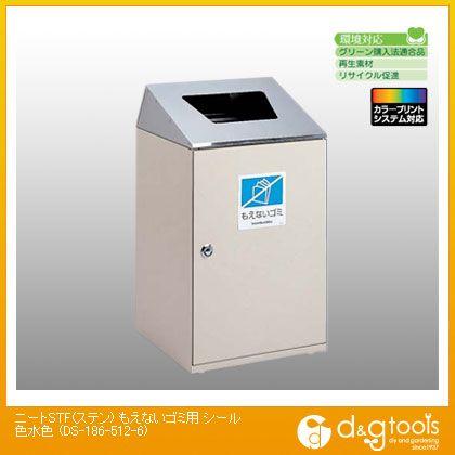 テラモト ゴミ箱 ニートSTF(ステン) もえないゴミ用 シール色水色  DS-186-512-6