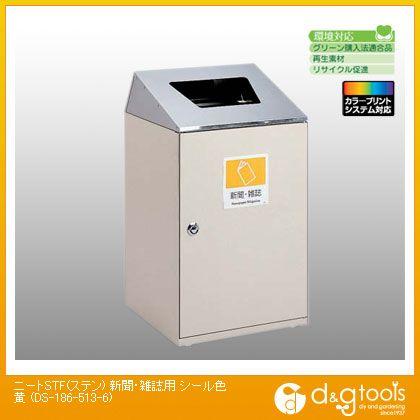 テラモト ゴミ箱 ニートSTF(ステン) 新聞・雑誌用 シール色黄  DS-186-513-6