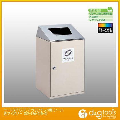 テラモト ゴミ箱 ニートSTF(ステン) プラスチック用 シール色アイボリー  DS-186-515-6