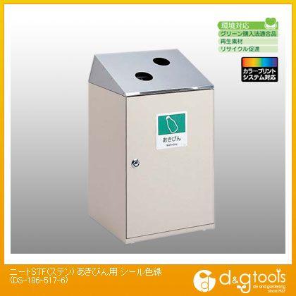 スチール製くず入れ・くずいれ テラモト ゴミ箱 ニートSTF(ステン) あきびん用 シール色緑  DS-186-517-6