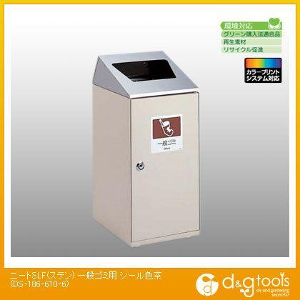 テラモト ゴミ箱 ニートSLF(ステン) 一般ゴミ用 シール色茶  DS-186-610-6