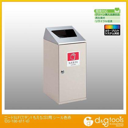 テラモト ゴミ箱 ニートSLF(ステン) もえるゴミ用 シール色赤  DS-186-611-6