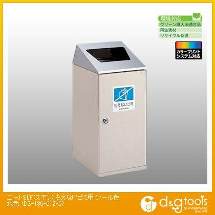 テラモト ゴミ箱 ニートSLF(ステン) もえないゴミ用 シール色水色  DS-186-612-6