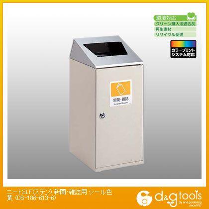 テラモト ゴミ箱 ニートSLF(ステン) 新聞・雑誌用 シール色黄  DS-186-613-6