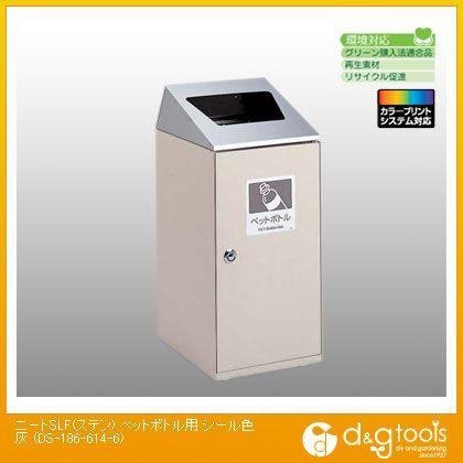 テラモト ゴミ箱 ニートSLF(ステン) ペットボトル用 シール色灰  DS-186-614-6
