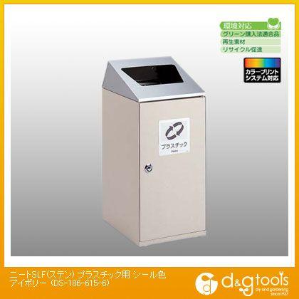 テラモト ゴミ箱 ニートSLF(ステン) プラスチック用 シール色アイボリー  DS-186-615-6