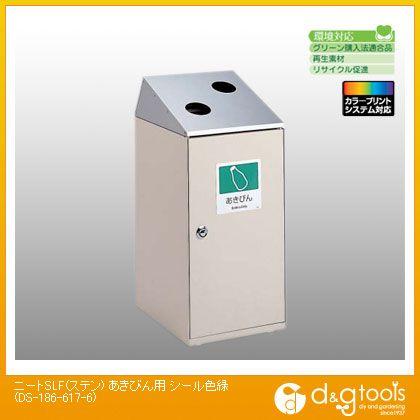 スチール製くず入れ・くずいれ テラモト ゴミ箱 ニートSLF(ステン) あきびん用 シール色緑  DS-186-617-6