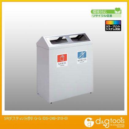 テラモト ゴミ箱 SRダスティL(分別) G・G  DS-248-310-0