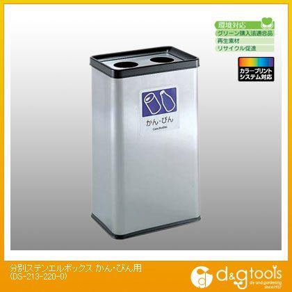 テラモト ゴミ箱分別ステンエルボックスかん・びん用  DS-213-220-0