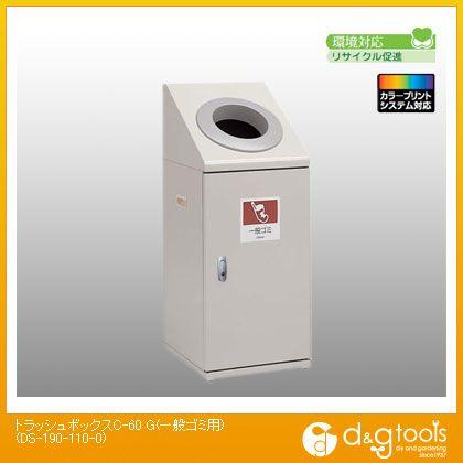 テラモト ゴミ箱 トラッシュボックスC-60 G(一般ゴミ用)  DS-190-110-0