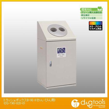 テラモト ゴミ箱 トラッシュボックスB-90 K(かん・びん用)  DS-190-020-0