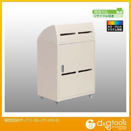 テラモト 機密回収ボックス  DS-271-010-0