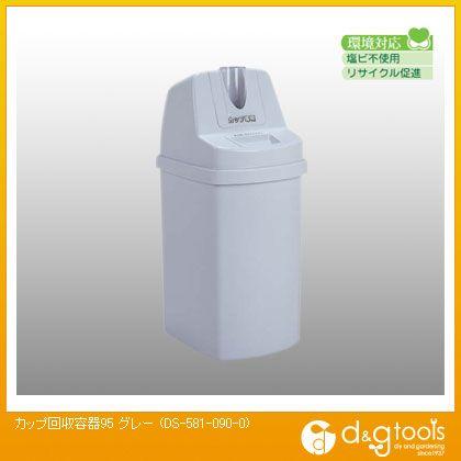 テラモト カップ回収容器95 グレー DS-581-090-0