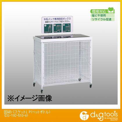 テラモト 回収バスケットL P(ペットボトル)  DS-192-510-6