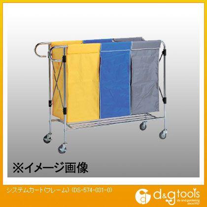 テラモト システムカート(フレーム)  DS-574-031-0