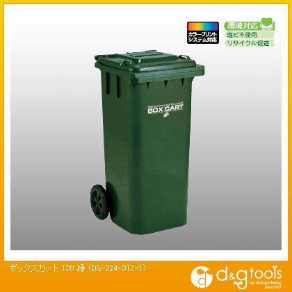 テラモト ボックスカート 120 緑 DS-224-312-1