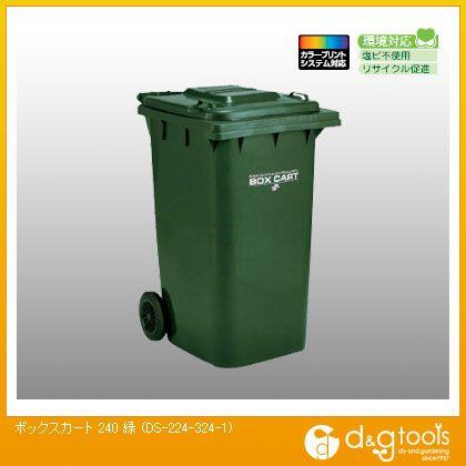 テラモト ボックスカート 240 緑 DS-224-324-1