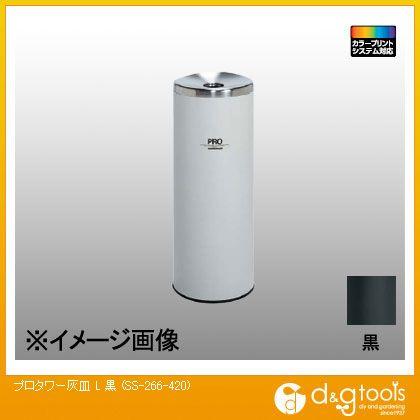 テラモト プロタワー灰皿 L 黒 SS-266-420