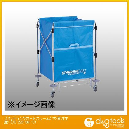 テラモト スタンディングカート(フレーム) 大  DS-226-361-0