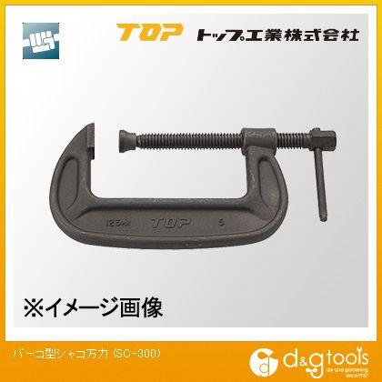 トップ工業 バーコ型シャコ万力  SC-300