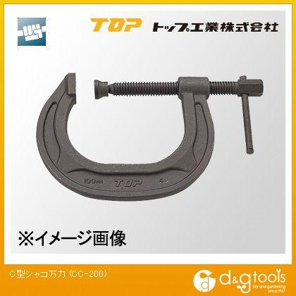 トップ工業 C型シャコ万力  CC-200