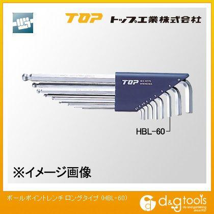 トップ工業 通販 価格 交渉 送料無料 ボールポイントレンチロングタイプ HBL-60