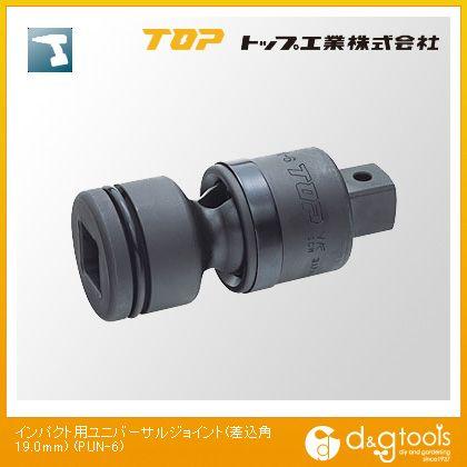 トップ工業 インパクト用ユニバーサルジョイント 差込角19.0mm  PUN-6