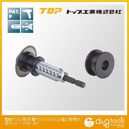 トップ工業 電動ドリル用(充電ドリル12V以上)塩ビ管用内径カッター  TNC-40