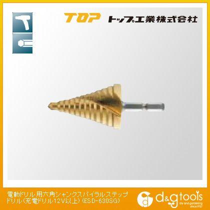 トップ工業 電動ドリル用六角シャンクスパイラルステップドリル(充電ドリル12V以上)  ESD-630SG