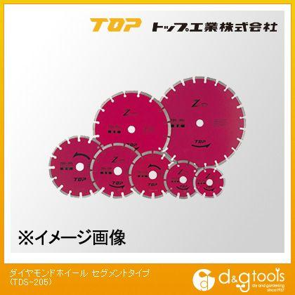トップ工業 ダイヤモンドホイールセグメントタイプ TDS-205