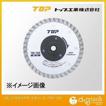 トップ工業 フランジ付ダイヤモンドホイール ダイヤモンドカッター  TDF-125