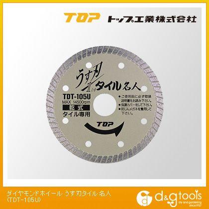 トップ工業 ダイヤモンドホイール うす刃タイル名人  TDT-105U