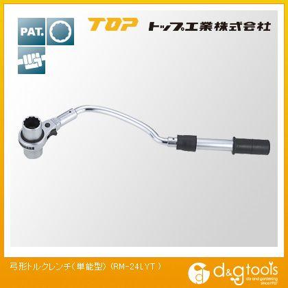 トップ工業 弓形トルクレンチ(単能型)  RM-24LYT
