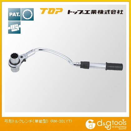 トップ工業 弓形トルクレンチ(単能型)  RM-30LYT