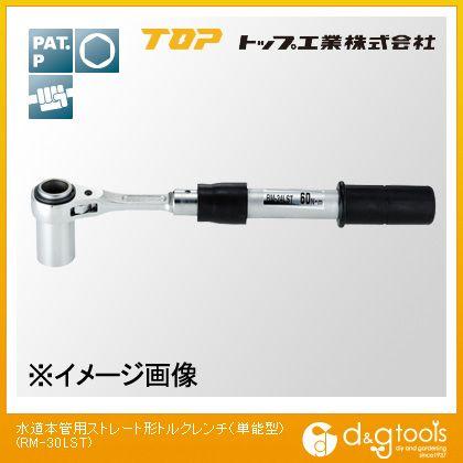 トップ工業 水道本管用ストレート形トルクレンチ(単能型)  RM-30LST