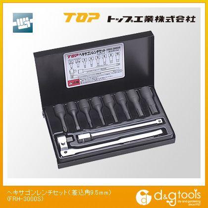 トップ工業 ヘキサゴンレンチセット 差込角9.5mm FRH-3000S