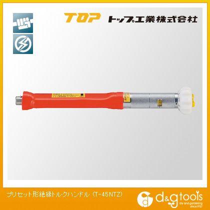 トップ工業 プリセット形絶縁トルクハンドル  T-45NTZ