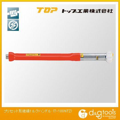 トップ工業 プリセット形絶縁トルクハンドル  T-100NTZ