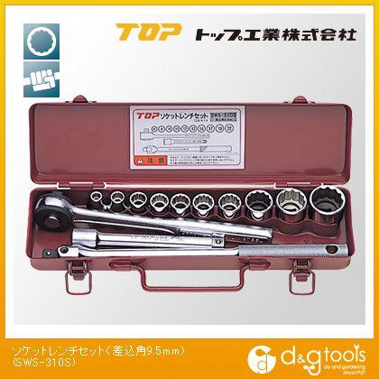 トップ工業 ソケットレンチセット 差込角9.5mm SWS-310S
