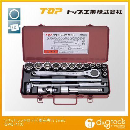 トップ工業 ソケットレンチセット 差込角12.7mm SWS-413