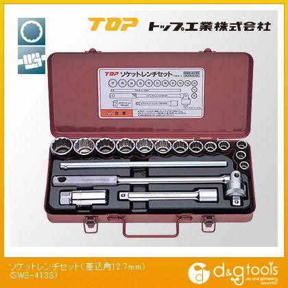 トップ工業 ソケットレンチセット 差込角12.7mm SWS-413S