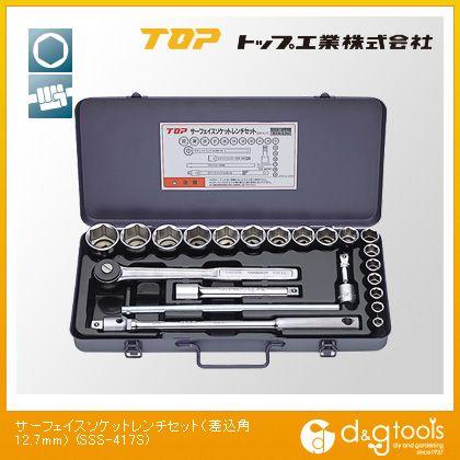 トップ工業 サーフェイスソケットレンチセット 差込角12.7mm SSS-417S