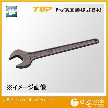 トップ工業 丸形片口スパナ(強力級)  RS-65