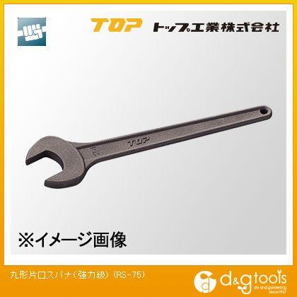 トップ工業 丸形片口スパナ(強力級)  RS-75
