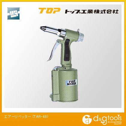トップ工業 エアーリベッター  TAR-48
