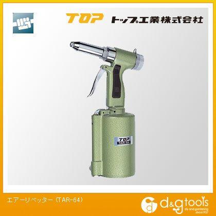 トップ工業 エアーリベッター TAR-64