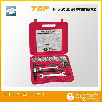 トップ工業 ハンドナッターセット  MN-310A