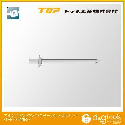 トップ工業 アルミニウムフランジ・スチールシャフトリベット  TAP・D-616BS 1箱・1000本