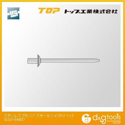トップ工業 ステンレスフランジ・スチールシャフトリベット  SSD-64BS 1箱・1000本